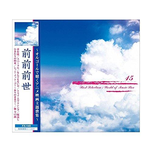 CD 前前前世 オルゴールで聴くアニメ映画主題歌集 全15曲...