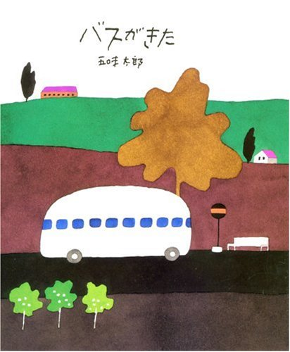 バスがきた (五味太郎の絵本)の詳細を見る