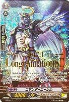 カードファイト!!ヴァンガード/PR/0517 コマンダーローレル