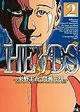 HEADS(ヘッズ)(2)