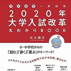 マンガで一発回答 2020年大学入試改革 丸わかりBOOK (ワニプラス)