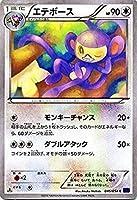 ポケモンカードXY エテボース/爆熱の闘士(PMXY11)/シングルカード PMXY11-B045-C