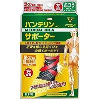 興和(コーワ) バンテリン 足くび専用 しっかり加圧 ブラック 左足用 Mサイズ 1個入×5個セット