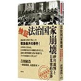 検証・法治国家崩壊 (「戦後再発見」双書3)