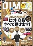 DIME (ダイム) 2014年 01月号 [雑誌]