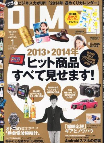 DIME (ダイム) 2014年 01月号 [雑誌]の詳細を見る