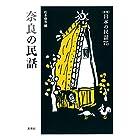 奈良の民話 (日本の民話 新版 75)