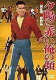 あの頃映画 松竹DVDコレクション 夕陽に赤い俺の顔[DVD]