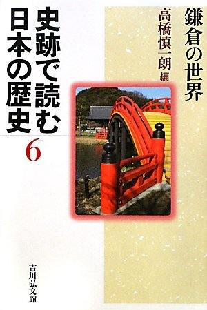 史跡で読む日本の歴史〈6〉鎌倉の世界