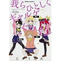 我らひとしくギャルゲヒロイン (カドカワコミックス・エース)