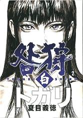 咎狩 白 2<咎狩> (コミックフラッパー)