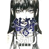 咎狩 白 2 (MFコミックス フラッパーシリーズ)