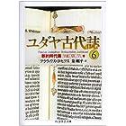 ユダヤ古代誌〈6〉新約時代篇(18−20巻) (ちくま学芸文庫)