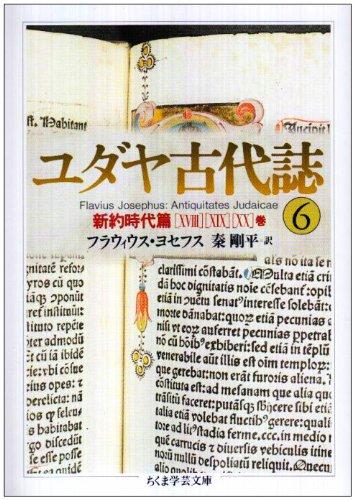 ユダヤ古代誌〈6〉新約時代篇(18−20巻) (ちくま学芸文庫)の詳細を見る