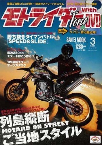 モトライダー・フォース Vol.35 (SAN-EI MOOK)