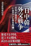 「日中韓」外交戦争: 日本が直面する「いまそこにある危機」