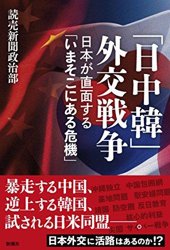 「日中韓」外交戦争: 日本が直面する「いまそこにある危機」の詳細を見る