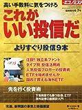 エコノミスト増刊 これがいい投信だ 2014年 4/7号 [雑誌]
