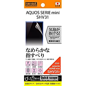 レイ・アウト AQUOS SERIE mini...の関連商品3