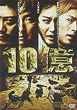 10億[ASBY-4825][DVD] 製品画像