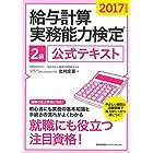 2017年度版 給与計算実務能力検定(R)2級公式テキスト