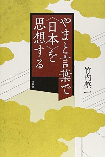 やまと言葉で〈日本〉を思想するの詳細を見る