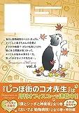 しっぽ街のコオ先生 6 (オフィスユーコミックス) 画像