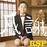 Homie / RSP