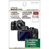 ハクバ 液晶保護フィルム(富士フイルム FinePix S9400W専用) BKDGF-FFS9400【ビックカメラグループオリジナル】