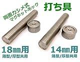 両面カシメ式 マグネットホック 専用 打棒と打ち台セット 厚型/薄型共用 お取り付けに  径18mm用(薄/厚型共用)