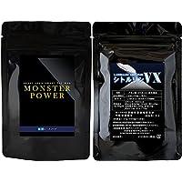 男の強化セットA「MONSTER POWER+シトルリンVX」1セット約30日分