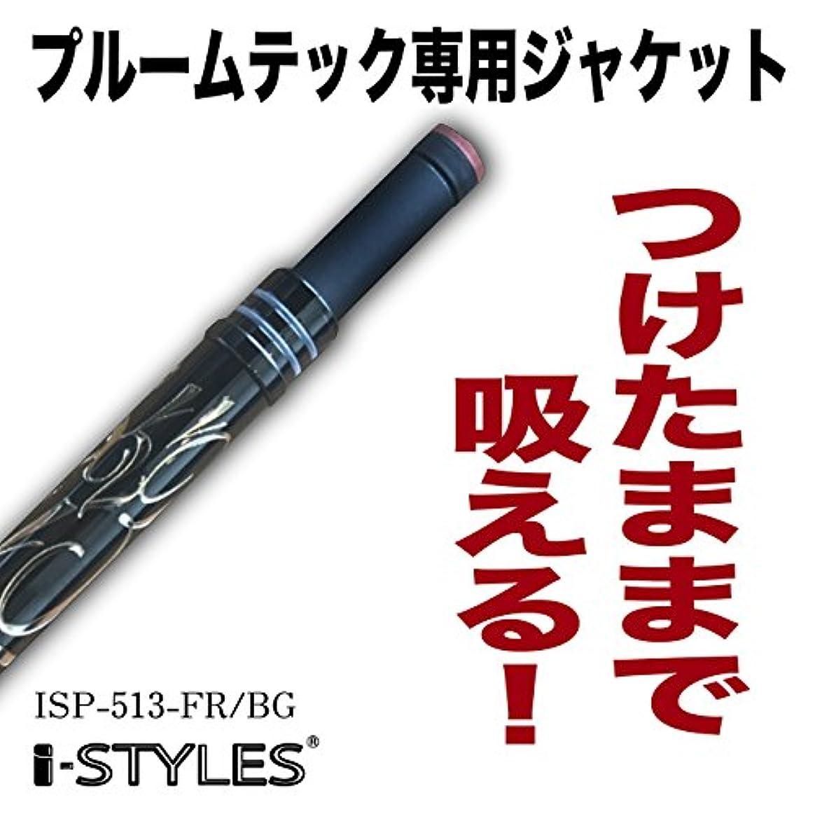 取り扱い味シャーロットブロンテプルームテック ケース 電子タバコ (i-STYLES) ISP-513-FR/BG