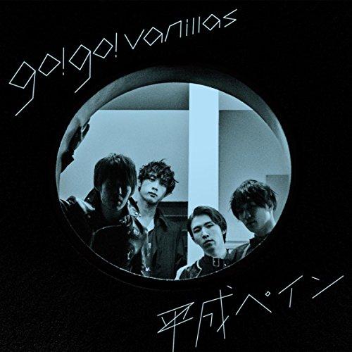 【SUMMER BREEZE/go!go!vanillas】◯◯を先取りしたMVが楽しい!?歌詞ありの画像