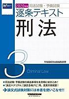 司法試験・予備試験 逐条テキスト (3) 刑法 2020年 (W(WASEDA)セミナー)