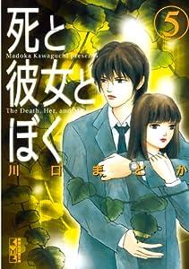 死と彼女とぼく(5) (Kissコミックス)