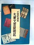 大衆文芸評判記 (1972年)