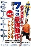 必ず成果がある7つの最強動作使えるファンクショナルトレーニング DVD