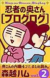 忍者の奥さん[ブログログ]vol.2