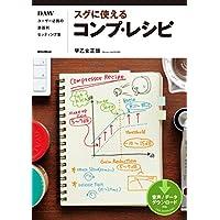 スグに使えるコンプ・レシピ DAWユーザー必携の楽器別セッティング集