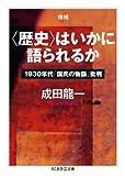 増補〈歴史〉はいかに語られるか 1930年代「国民の物語」批判 (ちくま学芸文庫)