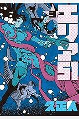 エリア51 3巻 (バンチコミックス) Kindle版