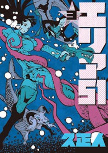 エリア51 3巻 (バンチコミックス)の詳細を見る