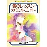 愛のレッスンカウントエイト / 森谷 幸子 のシリーズ情報を見る