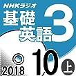 NHK 基礎英語3 2018年10月号(上)