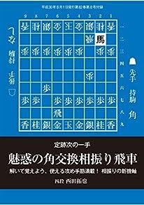 定跡次の一手 魅惑の角交換相振り飛車(将棋世界2018年8月号付録)