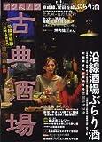 TOKIO古典酒場 沿線酒場〈京成・世田谷線〉編 (SAN-EI MOOK) 画像