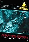 パラノーマル・リアリティ [DVD]