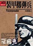 装甲擲弾兵 / 小林 源文 のシリーズ情報を見る