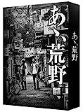 『あゝ、荒野』特装版Blu-ray BOX[VPXT-71558][Blu-ray/ブルーレイ]