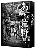 『あゝ、荒野』特装版DVD-BOX[VPBT-14650][DVD] 製品画像